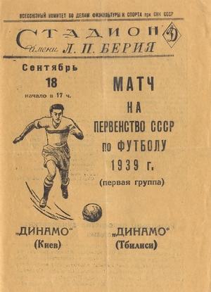 "18 сентября 1939г. ""Динамо"" (Тбилиси) vs. ""Динамо"" (Киев)."