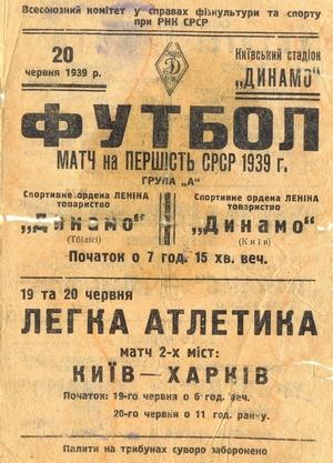 """20 июня 1939г. """"Динамо"""" (Киев) vs. """"Динамо"""" (Тбилиси)."""