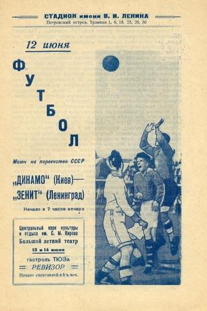 "12 июня 1938г.  ""Зенит"" (Ленинград) vs. ""Динамо"" (Киев)."