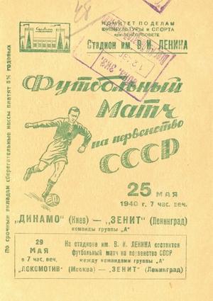 "25 мая 1940г. ""Зенит"" (Ленинград) vs. ""Динамо"" (Киев)."