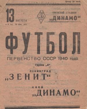 "13 августа 1940г.  ""Динамо"" (Киев) vs. ""Зенит"" (Ленинград)."