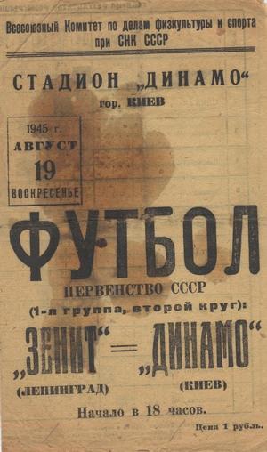 "19 августа 1945г.  ""Динамо"" (Киев) vs. ""Зенит"" (Ленинград)."