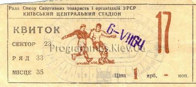 Билет: 6 июля 1964г.  Динамо (Киев) vs. Молдова (Кишинев)