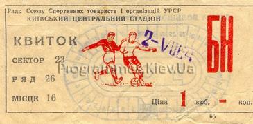 Билет: 2 июля 1964г. Динамо (Киев) vs. Шахтер (Донецк)