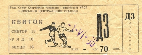 Билет: 1 июня 1966г.  Динамо (Киев) vs. Спартак (Москва)