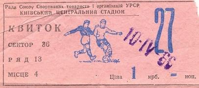 "Билет: 10 апреля 1966г.  ""Динамо"" (Киев) vs. ""Зенит"" (Ленинград)."
