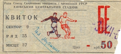 """""""Динамо"""" (Киев) vs. """"Динамо"""" (Минск)"""