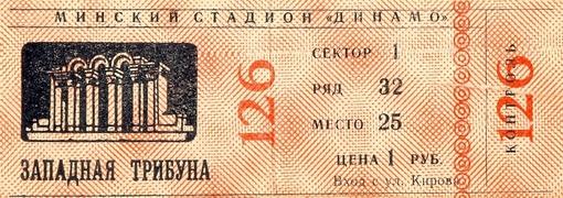 """Билет: 27 августа 1969г. """"Динамо"""" (Минск) vs. """"Динамо"""" (Киев)."""
