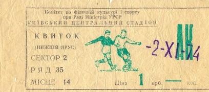 """""""Динамо"""" (Киев) vs. """"Нистру"""" (Кишинев)"""