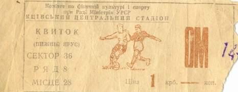 """""""Динамо"""" (Киев) vs. """"Черноморец"""" (Одесса)"""