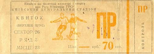 1 июня 1975г. Динамо (Киев) vs. ЦСКА (Москва)