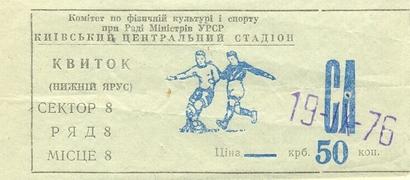 Билет: 19 сентября 1976г.  Динамо (Киев) vs. ЦСКА (Москва)