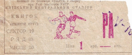 Билет: 2 мая 1976г.  Динамо (Киев) vs. Динамо (Минск)