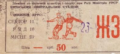 Билет: 23 мая 1976г.  Динамо (Киев) vs. Динамо (Тбилиси)