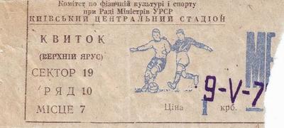 Билет: 9 мая 1976г. Динамо (Киев) vs. Днепр (Днепропетровск)