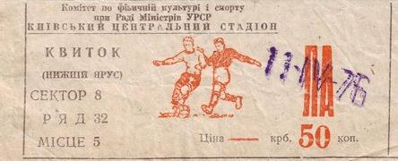 Билет: 11 апреля 1976г.  Динамо (Киев) vs. Локомотив (Москва)