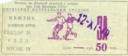 Билет: 12 ноября 1976г.  Динамо (Киев) vs. Спартак (Москва)