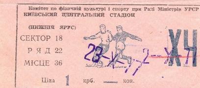 Билет: 23 октября 1977г. Динамо (Киев) vs. Нефтчи (Баку)