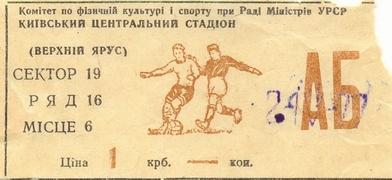 Билет: 2 апреля 1977г.  Динамо (Киев) vs. Карпаты (Львов)