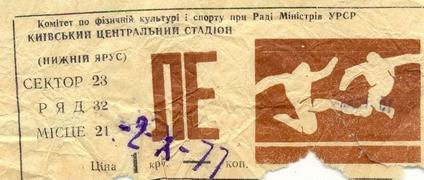 Билет: 2 октября 1977г.  Динамо (Киев) vs. Локомотив (Москва)
