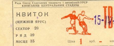Билет: 15 апреля 1977г.  Динамо (Киев) vs. Заря (Ворошиловград)