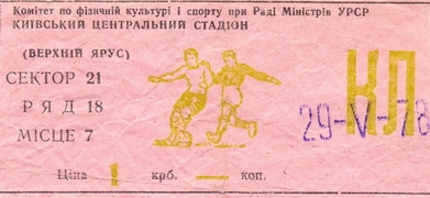 "Билет: 29 мая 1978г. ""Динамо"" (Киев) vs. ЦСКА (Москва)."