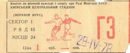 Билет: 28 апреля 1978г.  Динамо (Киев) vs. Спартак (Москва)