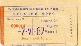 Билет: 7 июня 1987г. Динамо (Киев) vs. Зенит (Ленинград)