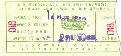 Билет: 11 марта 1989г.  Динамо (Тбилиси) vs. Динамо (Киев)