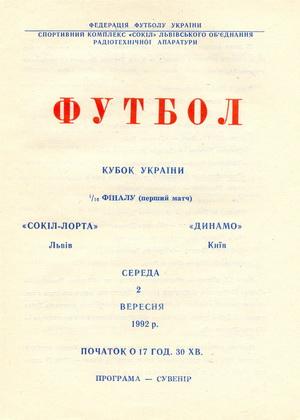 "6 апреля 1998г. ""Металлург"" (Донецк) vs. ""Динамо"" (Киев)."