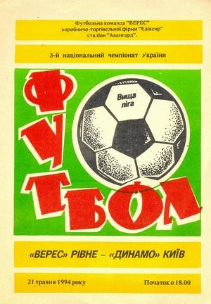 21 мая 1994г.  Верес (Ровно) vs. Динамо (Киев)