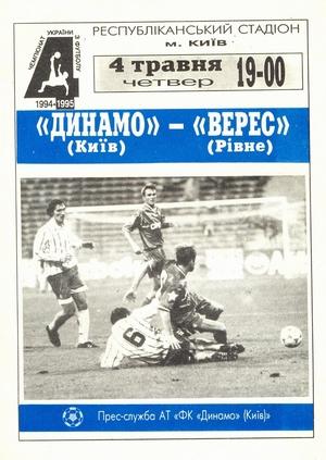 4 мая 1995г.  Динамо (Киев) vs. Верес (Ровно)