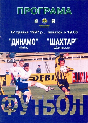 12 мая 1997г. Динамо (Киев) vs. Шахтер (Донецк)