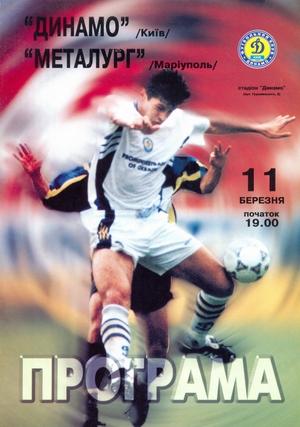 11 марта 1999г. Динамо (Киев) vs. Металлург (Мариуполь)