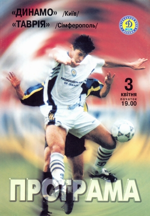 3 апреля 1999г.  Динамо (Киев) vs. Таврия (Симферополь)