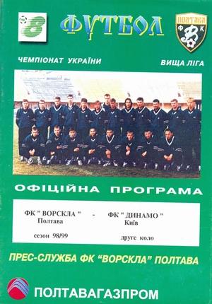 10 мая 1999г. Ворскла (Полтава) vs. Динамо (Киев)