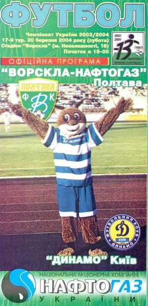 20 марта 2004г. Ворскла (Полтава) vs. Динамо (Киев)