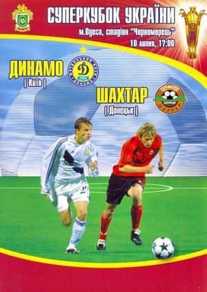 "10 июля 2004г.  ""Динамо"" (Киев) vs. ""Шахтер"" (Донецк)."