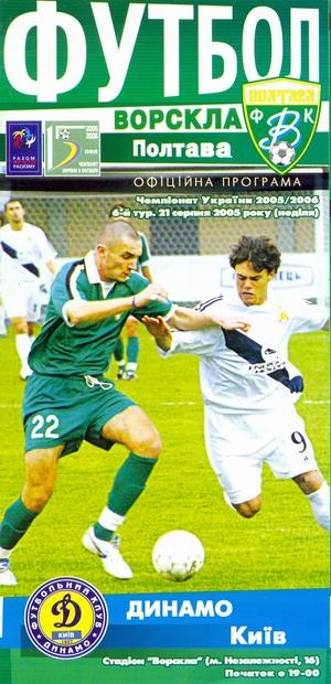 21 августа 2005г.  Ворскла (Полтава) vs. Динамо (Киев)