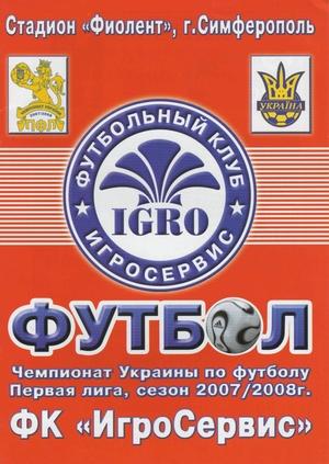 Черноморец (Одесса) vs. Динамо (Киев)
