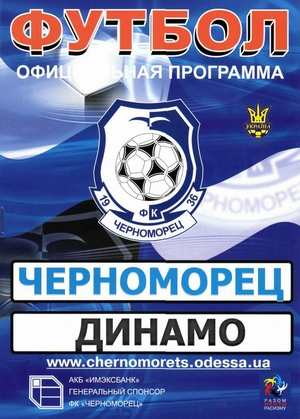 Клубная газета ФК Черноморец (№74 от 21.09.2008г.)
