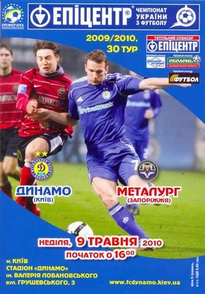 9 мая 2010г. Динамо (Киев) vs. Металлург (Запорожье)