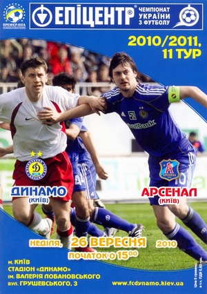 26 сентября 2010г.  Динамо (Киев) vs. Арсенал (Киев)