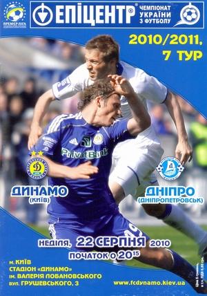 22 августа 2010. Динамо (Киев) vs. Днепр (Днепропетровск)