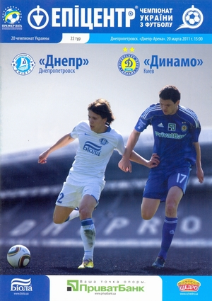 20 марта 2011г.  Днепр (Днепропетровск) vs. Динамо (Киев)