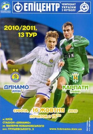 16 октября 2010г.  Динамо (Киев) vs. Карпаты (Львов)