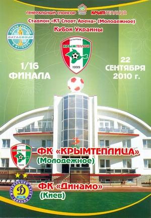 22 сентября 2010г. Крымтеплица (Молодежное) vs. Динамо (Киев)