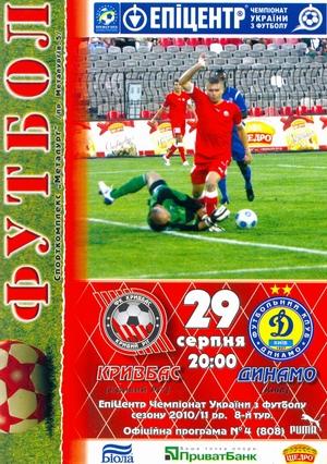 29 августа 2010. Кривбасс (Кривой Рог) vs. Динамо (Киев)