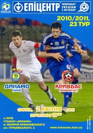 2 апреля 2011г.  Динамо (Киев) vs. Кривбасс (Кривой Рог)