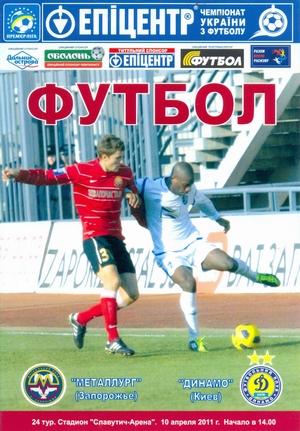 10 апреля 2011г.  Металлург (Запорожье) vs. Динамо (Киев)